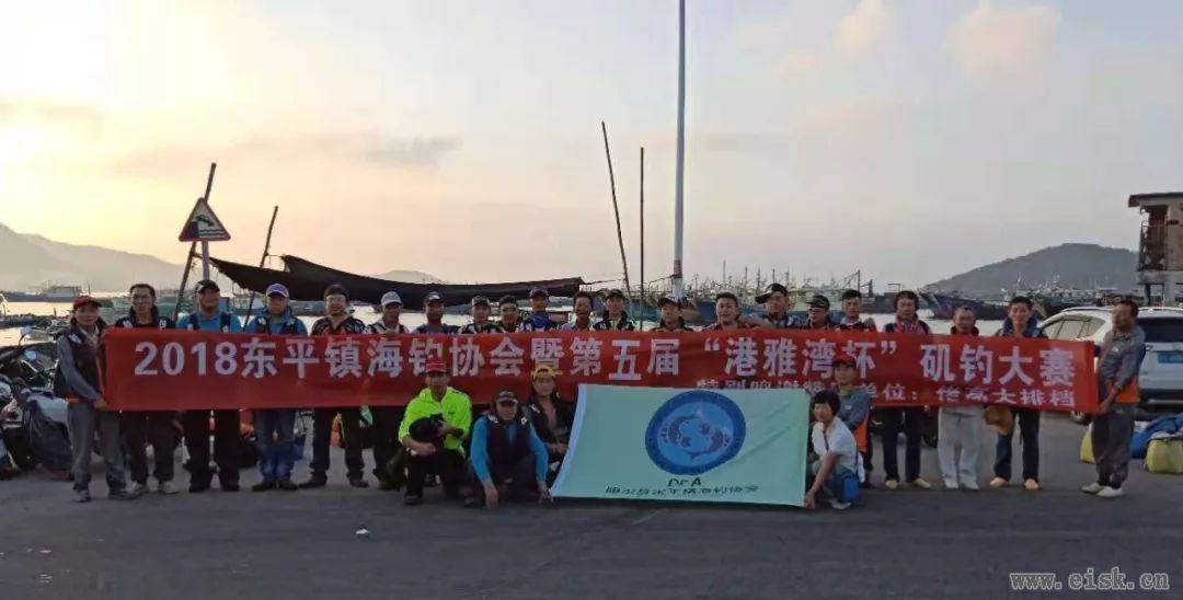 """2018东平海钓协会第五届""""港雅湾""""杯矶钓比赛(实录)"""