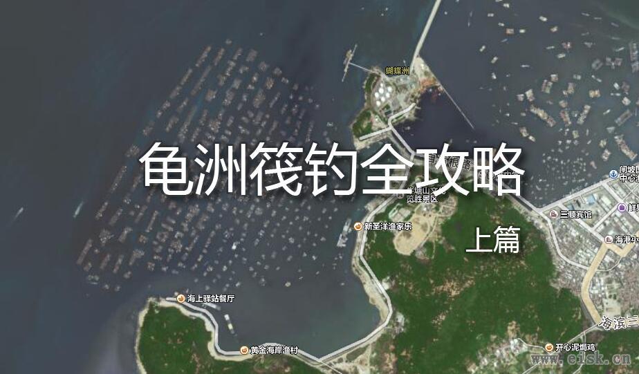 阳江闸坡-龟洲筏钓全攻略(上篇)