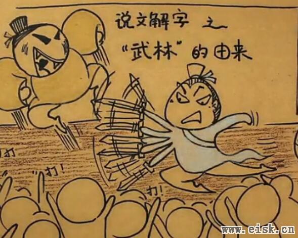 """说文解字[第8期]:""""武林""""一词的由来"""