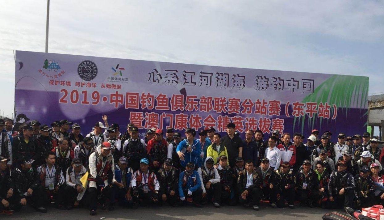 2019年中国钓鱼俱乐部联盟分站赛(东平站)